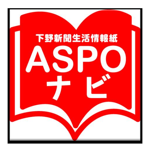 生活のASPOナビ LOGO-記事Game