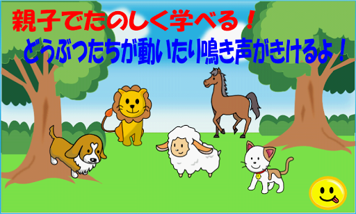 これなぁ~んだ!(動物・声・数・色を覚える子供向け知育アプリ