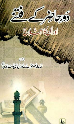 Daur-e-Hazir Kay Fitnay