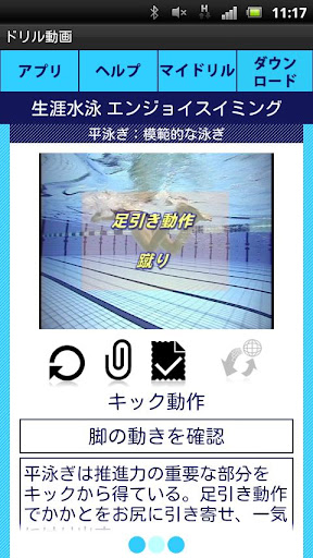 生涯水泳 平泳ぎ1/2|玩運動App免費|玩APPs