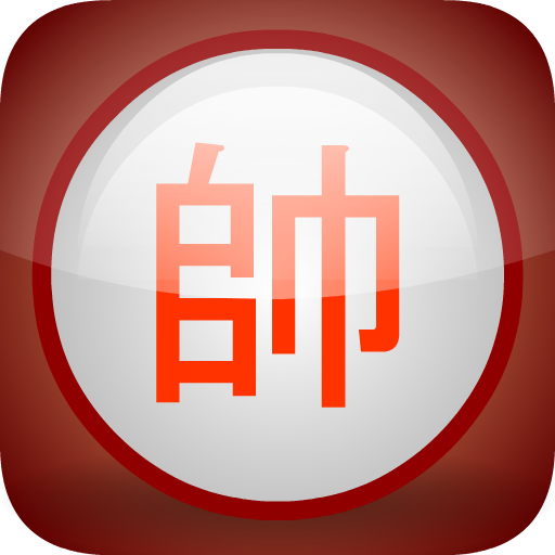HD Chinese Chess Free