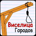 Виселица Городов icon