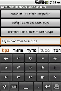AutoTrans BG - screenshot thumbnail