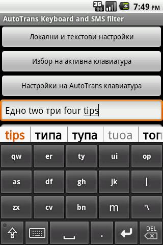 AutoTrans BG - screenshot