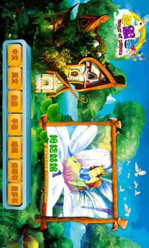 玩教育App 智慧谷 世界经典系列 拇指姑娘 ● 童话故事 宝宝故事免費 APP試玩