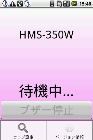 HMS-350Wu30a2u30d7u30ea 2.2.0 Windows u7528 1