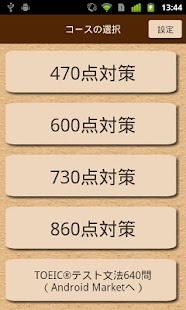 TOEIC®テスト単語2400 - screenshot thumbnail