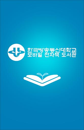 한국방송통신대학교 모바일 전자책 도서관
