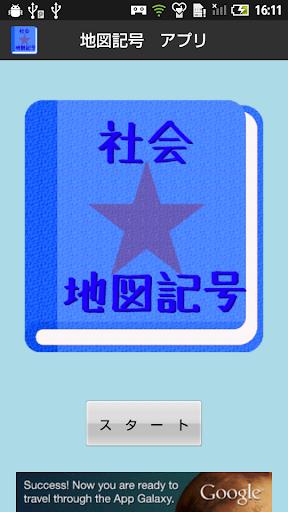 【無料】地図記号アプリ:絵を見て覚えよう 男子用