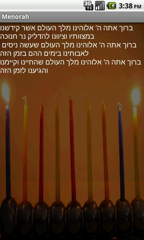 Menorah for Android - screenshot