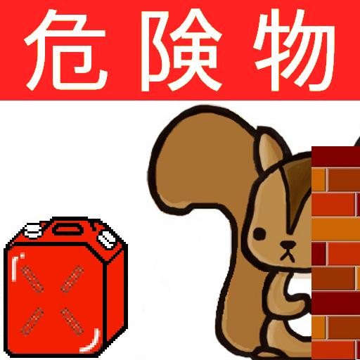 教育の甲種危険物取扱者問題集 りすさんシリーズ LOGO-記事Game
