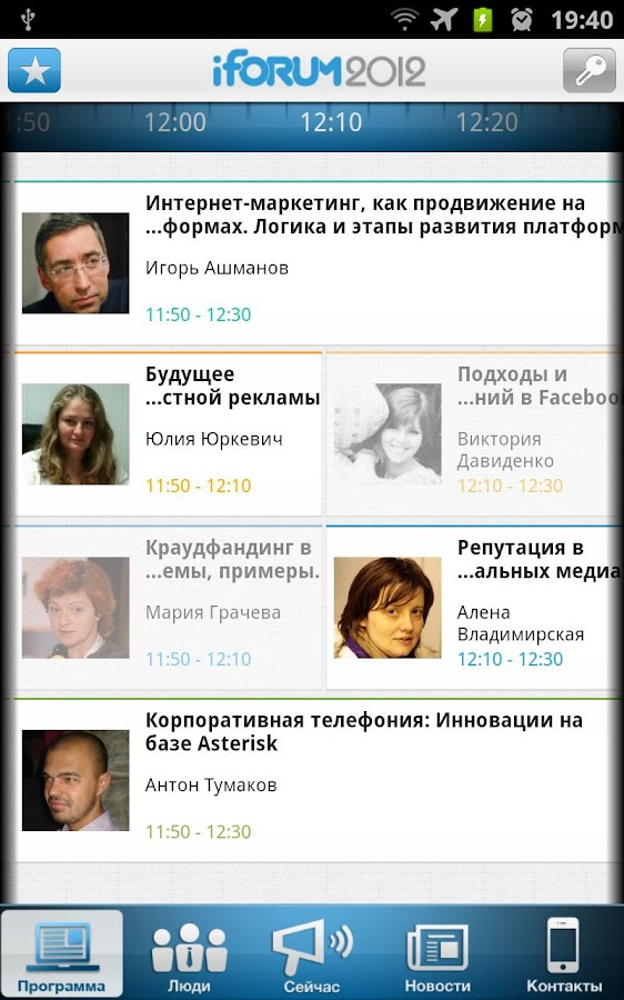 iForum 2012- screenshot