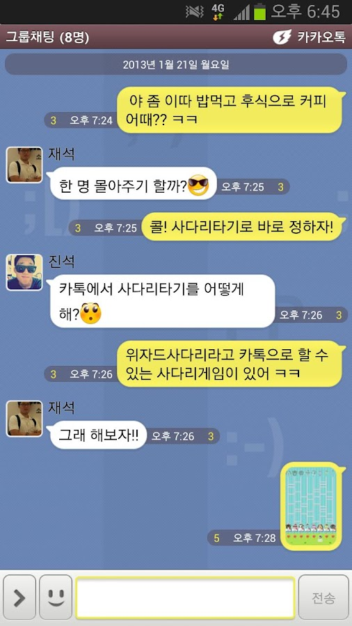 위자드사다리 for Kakao - screenshot