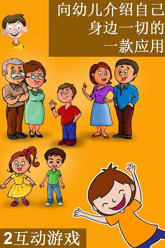 了解家庭和孩子们的感情