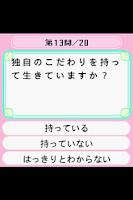 Screenshot of 恋愛レベル診断