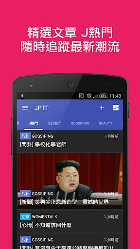 JPTT - 行動裝置也能輕鬆瀏覽PTT