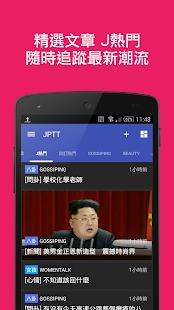JPTT - 行動裝置也能輕鬆瀏覽PTT! - náhled