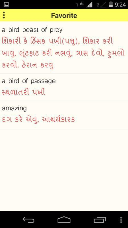 Koza - Gujarati Dictionary - screenshot