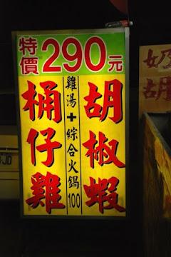大廚師 桶仔雞 + 胡椒蝦