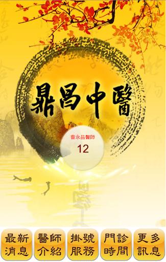 鼎昌中醫診所