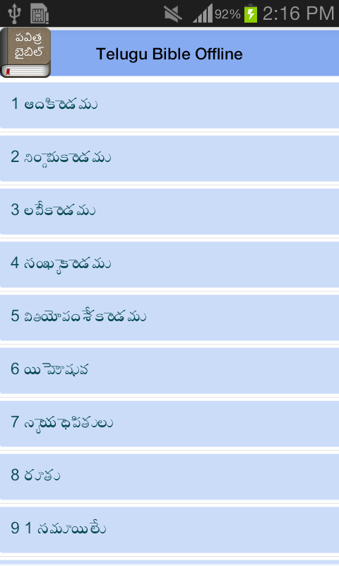 Telugu Bible Offline- screenshot