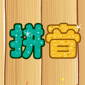 拼音一百分 拼音知识问答 拼音书写 教育 App Store-愛順發玩APP
