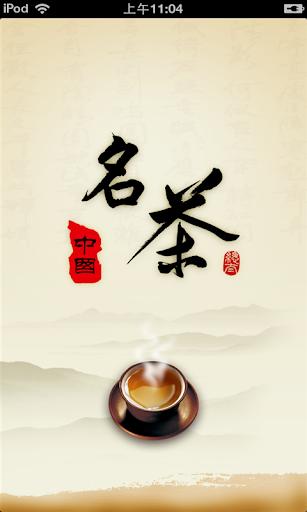 中国名茶平台