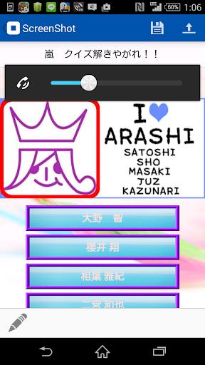 Quiz for 嵐よ 世界にARASHIを巻き起こしやがれ