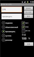 Screenshot of Korean Russian Dictionary
