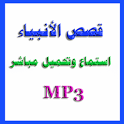 قصص الأنبياء mp3 icon