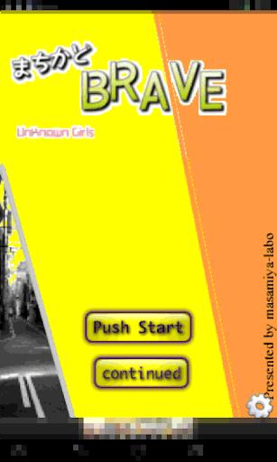 まちかどBrave