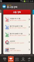Screenshot of 올레 스쿨