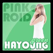 핑닷로이드 하영 GREEN 테마