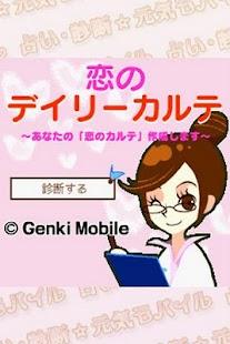 恋のデイリーカルテ- screenshot thumbnail