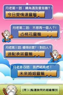 月老好神靈籤|玩娛樂App免費|玩APPs