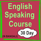 learn english frm bangla in 30