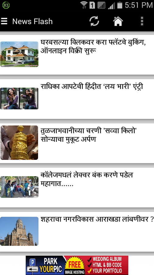 My Daily News Marathi- screenshot