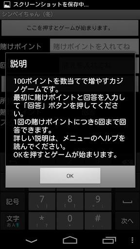 【免費紙牌App】シンペイちゃん(冬)-APP點子