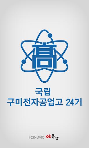 국립 구미전자공업고등학교 24기