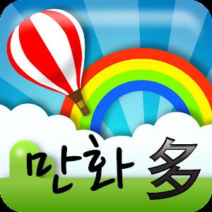 만화다(多) 무료 애니메이션 & 웹툰모음 漫畫 App LOGO-硬是要APP