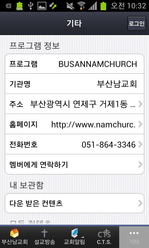 부산남교회- screenshot