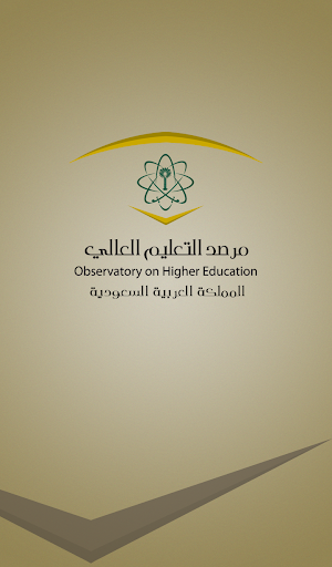 مؤشرات التعليم العالي