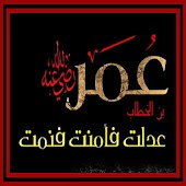 عمر بن الخطاب (رضي الله عنه)
