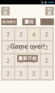 玩解謎App|4096免費|APP試玩