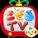 こどもテレビ 赤ちゃん幼児子供向けのアプリ こどもモード動画