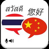 Thai Chinese Translator