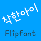 RixAGoodKid Korean Flipfont icon