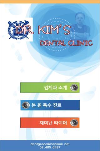 김 치과 가는날 - screenshot