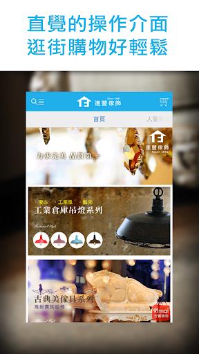 玩生活App|您居家的好夥伴-達豐傢飾免費|APP試玩