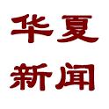 翻墙新闻-华夏新闻平台 icon